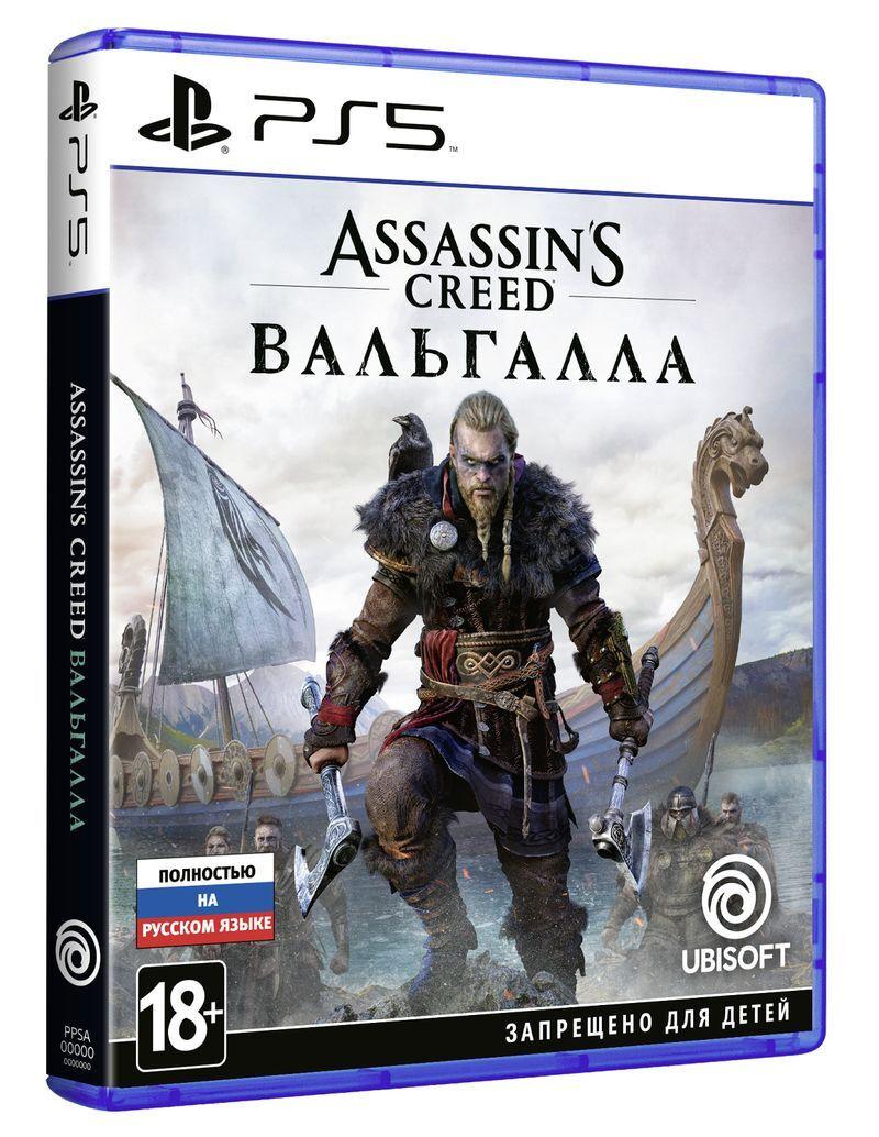 Assassin's Creed Вальгалла для PS5 в интернет-магазине Sony Centre Воронеж