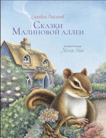 Сказки малиновой Аллеи   Синтия Райлент