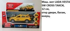 Машина мет. VESTA-CROSS-Т Lada Vesta SW Cross такс