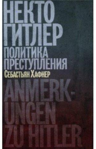 Некто Гитлер: Политика преступления | Хафнер С.