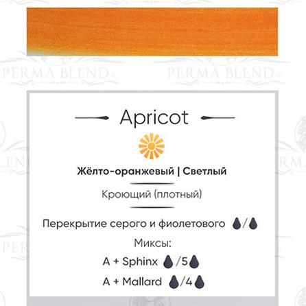 Пигмент Пермабленд Apricot