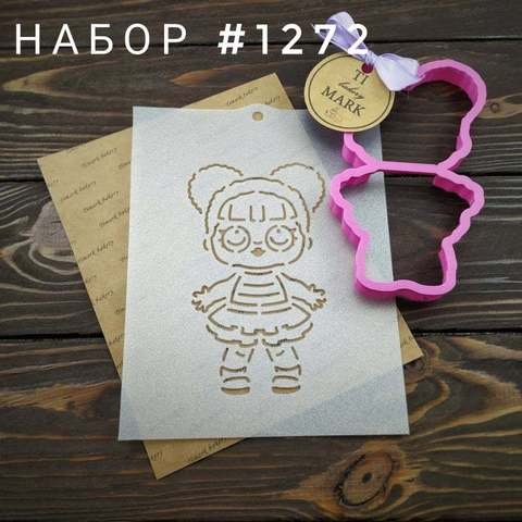 Набор №1272 - Кукла LOL
