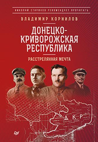 Донецко-Криворожская республика. Расстрелянная мечта. С предисловием Николая Старикова