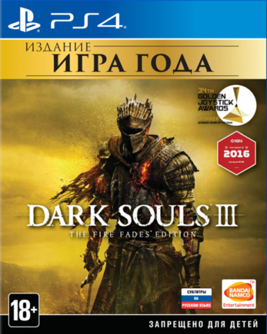 Dark Souls III. The Fire Fades Edition (PS4, английская версия)