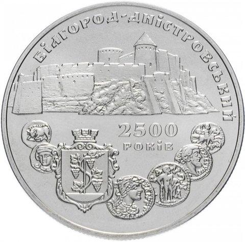 5 гривен Белгород-Днестровский 2500 лет 2000 год
