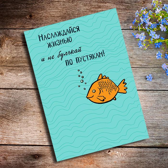 НАСЛАЖДАЙСЯ ЖИЗНЬЮ Купить оригинальную открытку в Перми