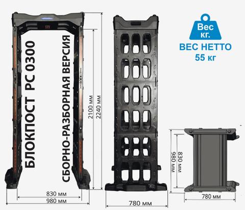 БЛОКПОСТ РС-0300