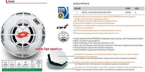 Мяч футбольный Lotto FB 100 FIFA