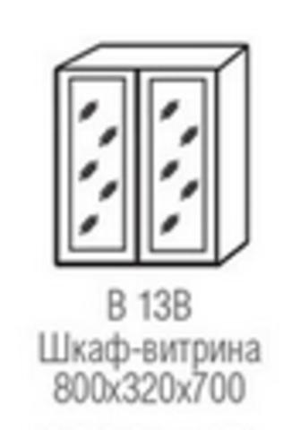 В 13В