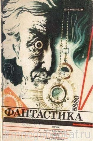 Фантастика 88/89