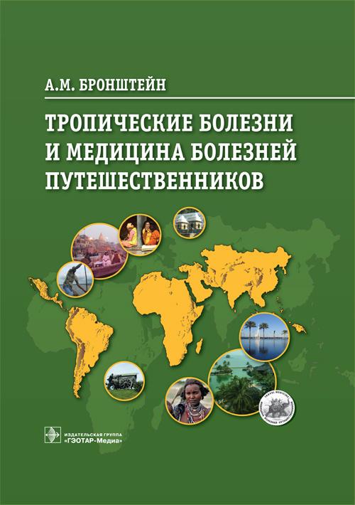 Книги по инфекционным болезням Тропические болезни и медицина болезней путешественников tropich_bol_med_bol_p.jpg