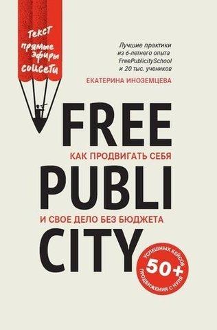 FreePublicity. Как продвигать себя и свое дело без бюджета | Иноземцева Е.