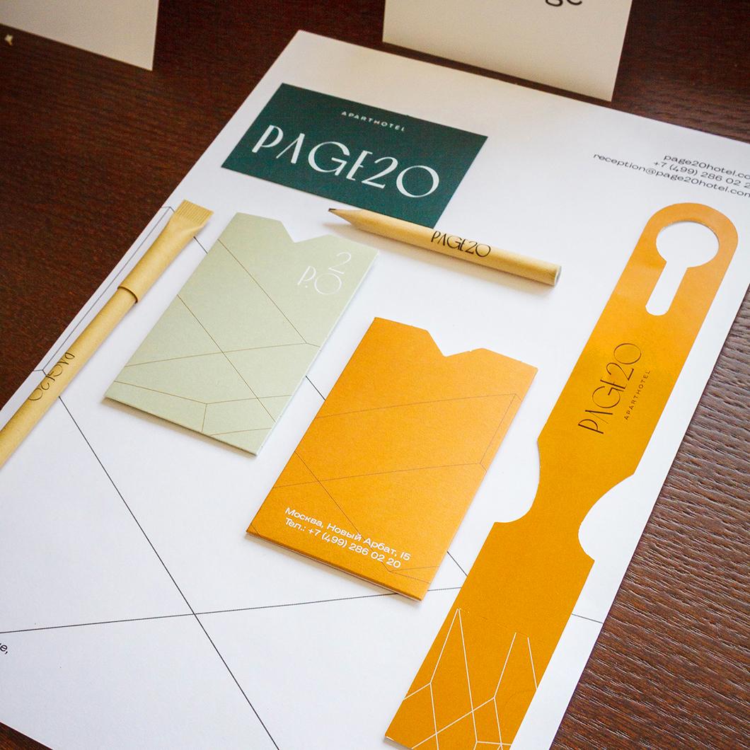 Багажная бирка и комплекс полиграфии для отеля Page20