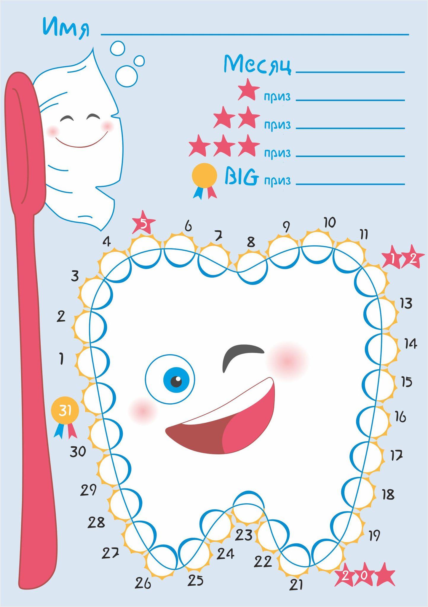 """Магнитный помощник для привития привычек """"Чистим зубы"""" 21х15 см"""