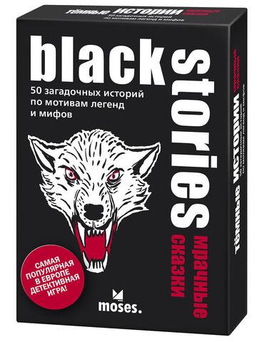 Black stories мрачные сказки
