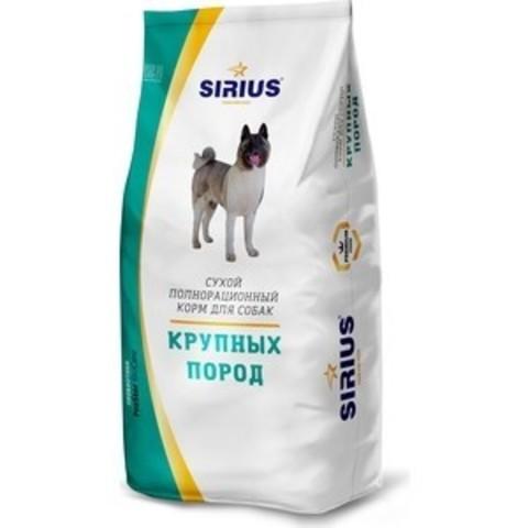 Sirius сухой корм для собак крупных пород 3 кг
