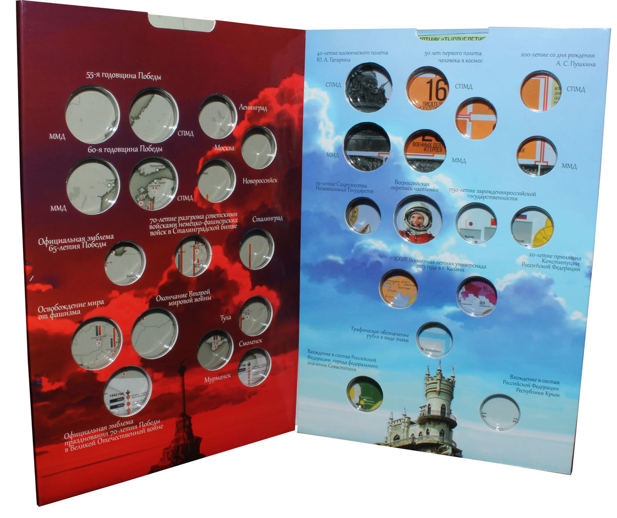 Альбом для монет на 32 ячейки- Война и Мир