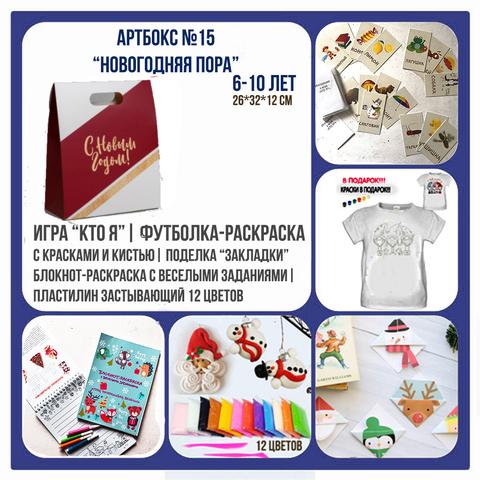 031-0015 Артбокс №015