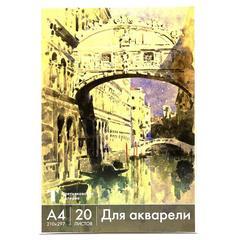 Rəsm albomu Academy 20 vərəq Akvarel üçün