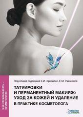 Татуировки и перманентный макияж: уход за кожей и удаление в практике косметолога