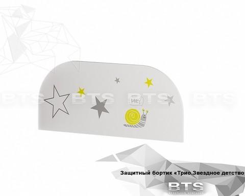 Защитный бортик ЗБ-01 белый/звездное детство