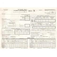 Бланк Путевой лист грузового автомобиля форма 4-П газетная бумага А4 (195х270 мм, 100 листов, в термоусадочной пленке)