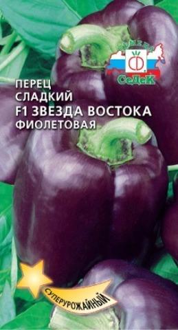 Семена Перец Звезда Востока фиолетовая F1 СеДеК