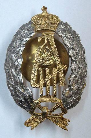 Знак Свиты Императора Александра III