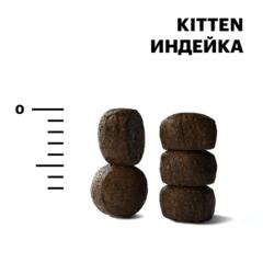 Karmy Kitten Индейка, 0,4кг.