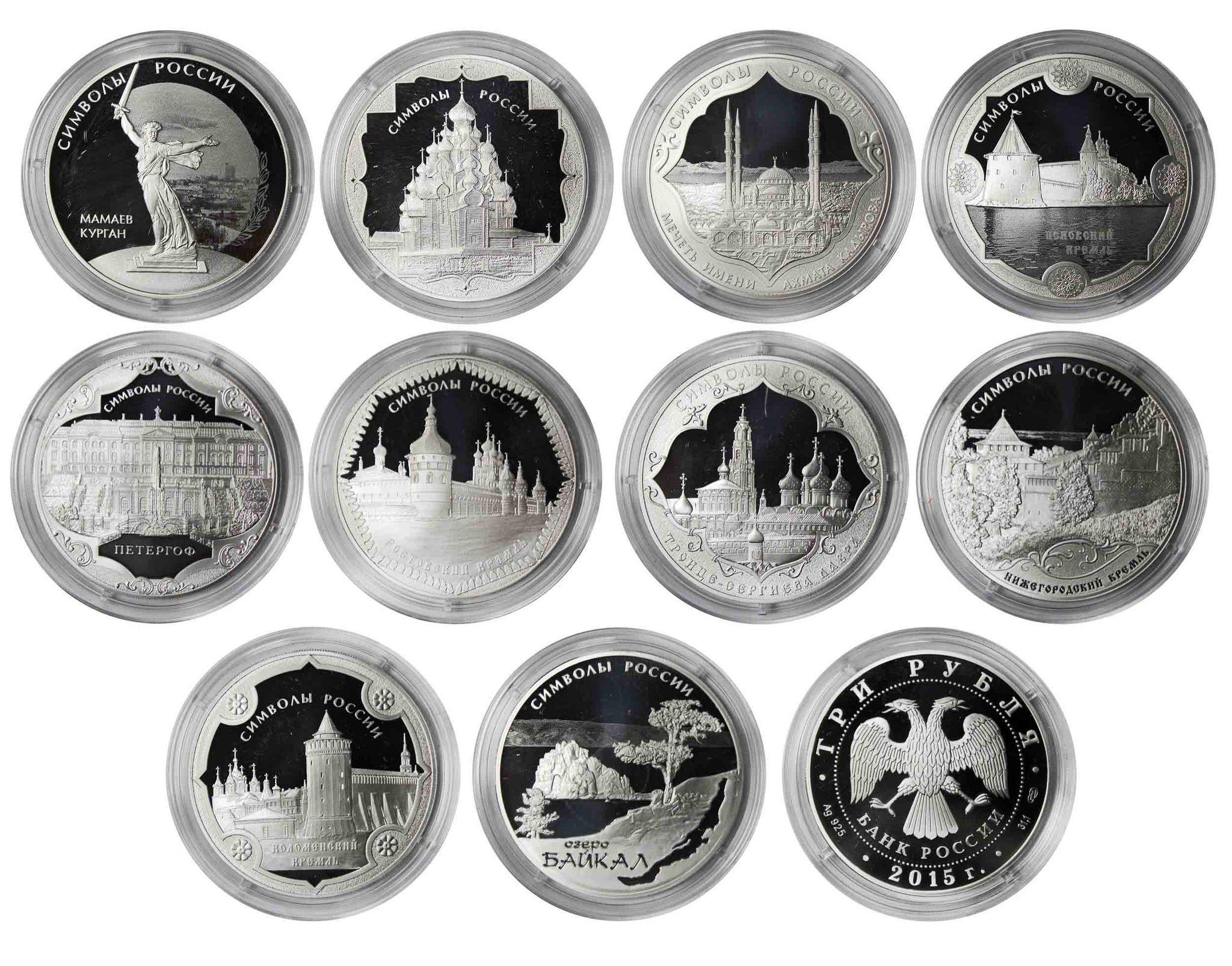 Набор из 10 монет серии Символы России 3 рубля 2015 год