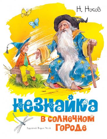 Незнайка в Солнечном городе (иллюстрации В. Челака)