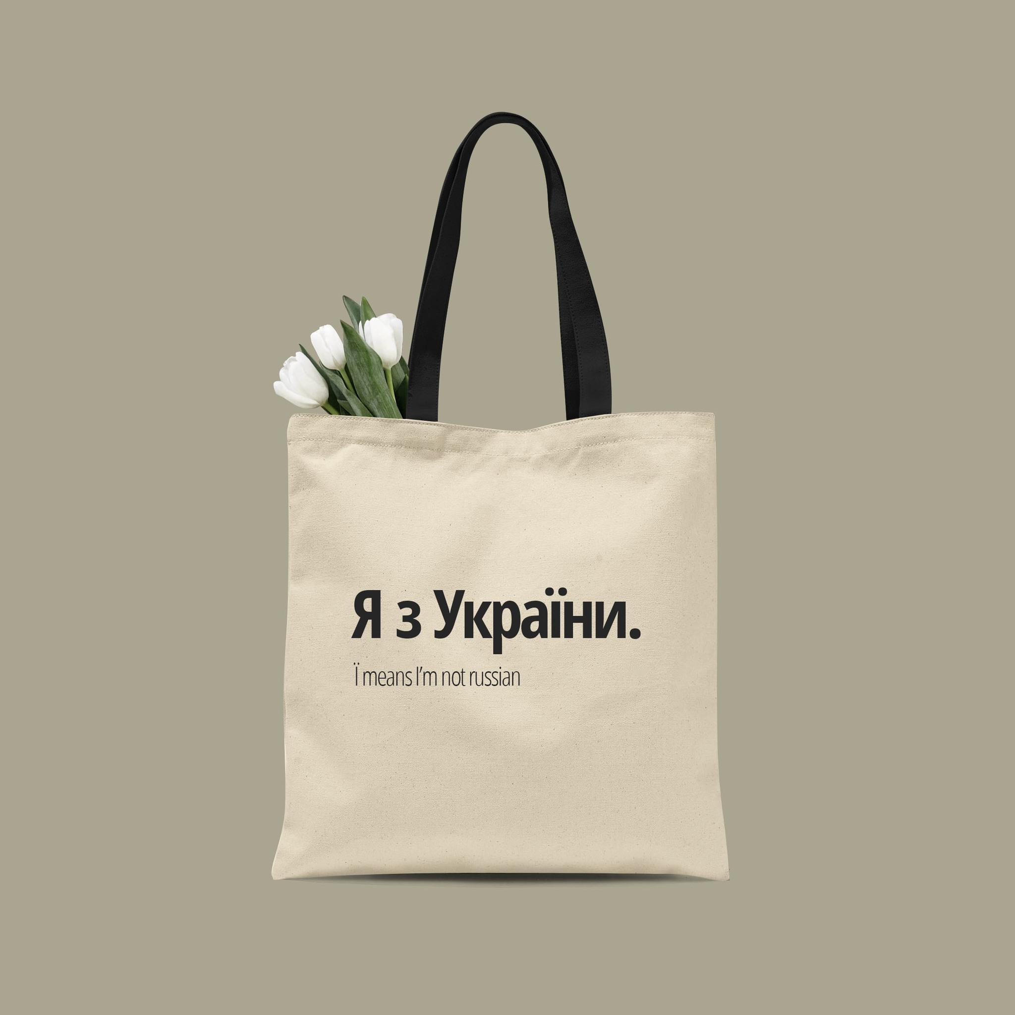 Сумка: Я з України