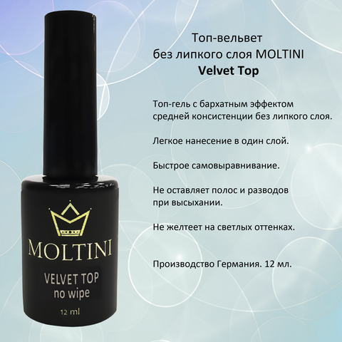 Топ-вельвет без липкого слоя Moltini Velvet Top, 12 ml