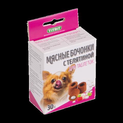 Titbit Лакомство для собак бочонки мясные с телятиной для таблеток