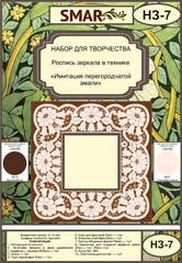 Набор для росписи зеркала №7