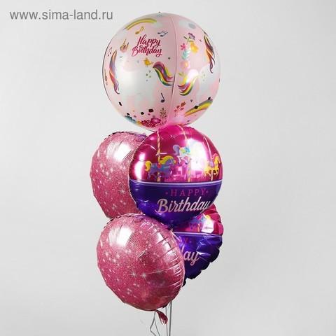 Букет из шаров «С днём рождения», единороги, сияние звёзд, набор 5 шт. + грузик