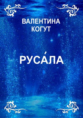 Русала - txt