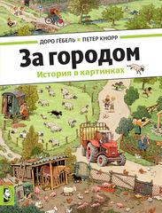 За городом   Доро Гёбель, Петер Кнорр