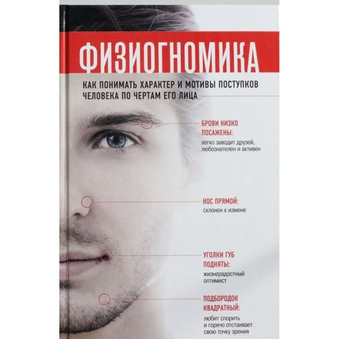 Физиогномика. Как понимать характер и мотив поступков человека по чертам его лица