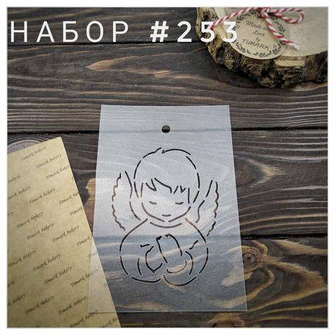 Набор №253 - Ангелочек