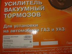 вакуумный усилитель в сб. Волга/ГАЗель (Кено)
