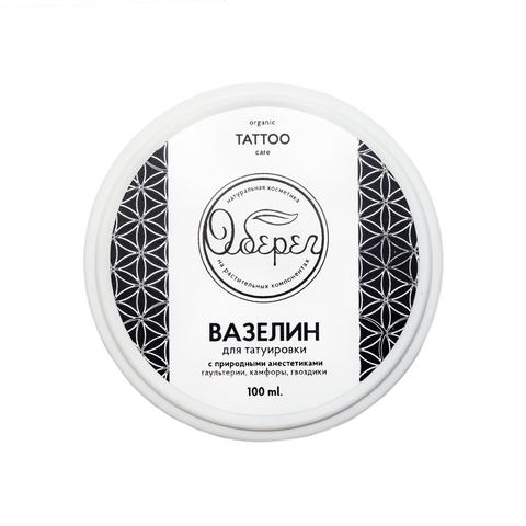 """Вазелин """"Оберег"""" для татуировки"""