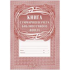 Книга суммарного учета библиотечного фонда, 12л, 4 шт/уп, КЖ-124