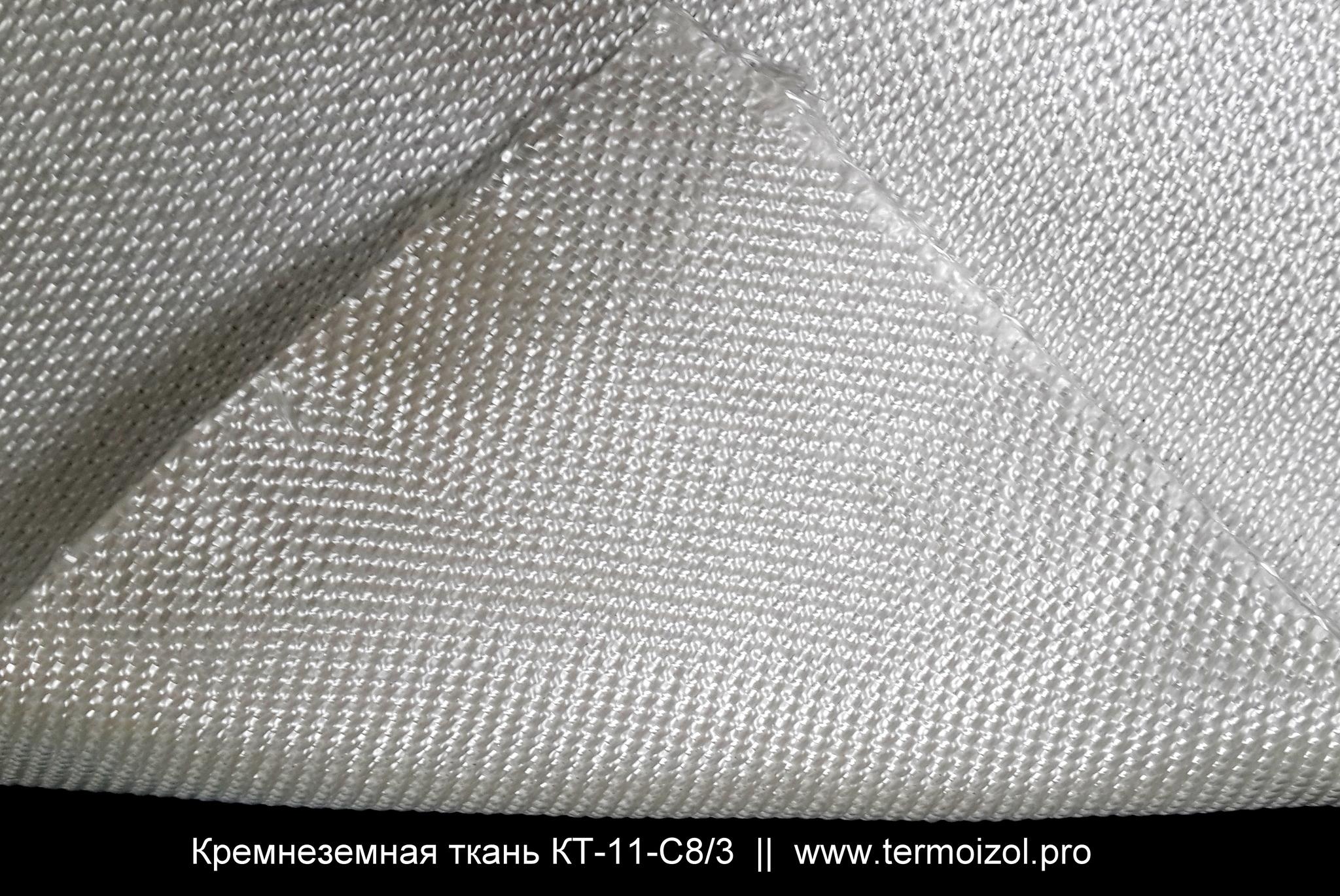 Кремнеземная ткань КТ-11-С8/3
