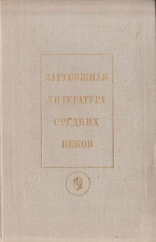 Зарубежная литература средних веков