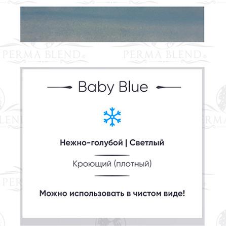 """""""BABY BLUE"""" пигмент для глаз. Permablend"""