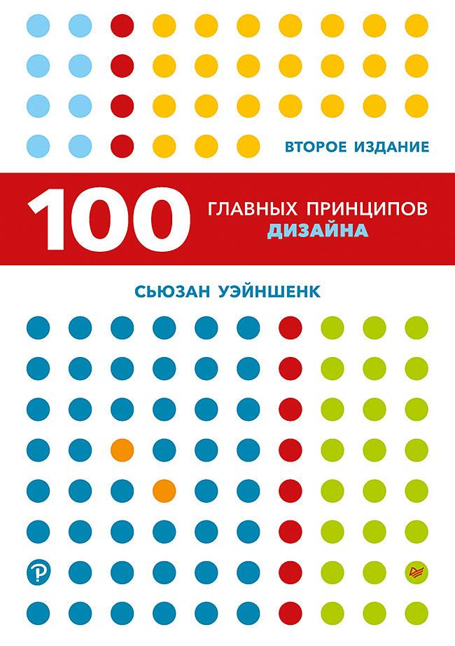 100 главных принципов дизайна. 2-е издание