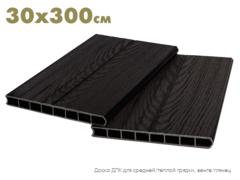 Доска из ДПК для высокой грядки 30х300 см, темное дерево/венге/глянец