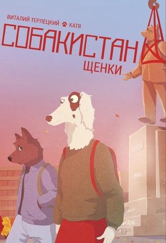 Собакистан. Щенки (Эксклюзивная обложка для магазина