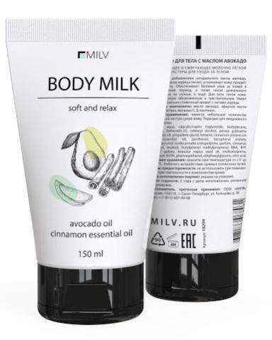 MILV Молочко для тела с маслом авокадо. 150 мл